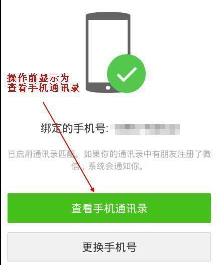 微信怎样不让别人从通讯录看到