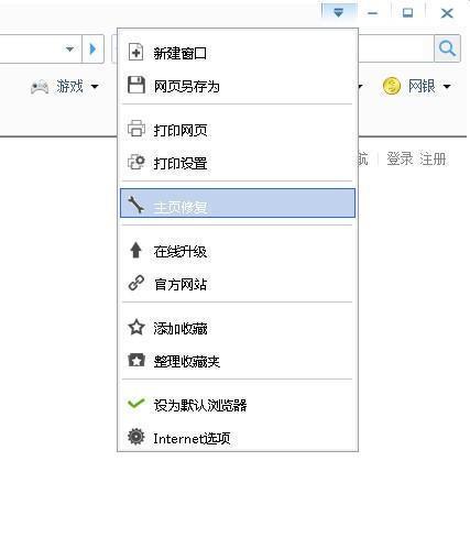 彩蝶浏览器怎么设置百度为主页?