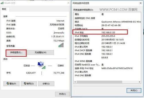 Win10怎么看IP地址