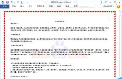 Word2013页面边框去掉教程