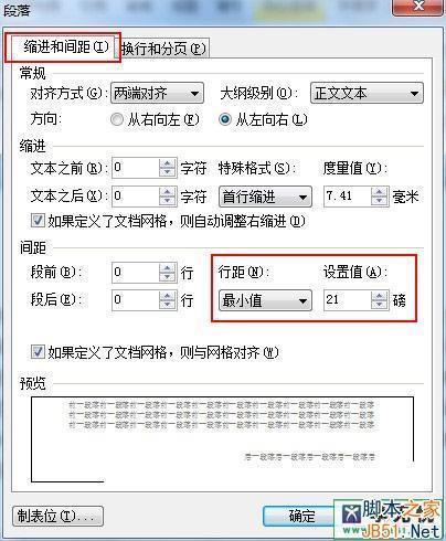 wps 中word修改行距