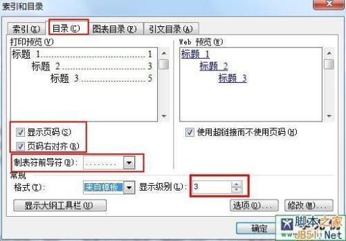 WPS word如何生成目录跳转链接
