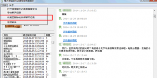苹果微信里的文件怎么导出来