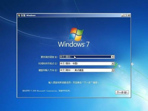 安装原版Win7三类方法