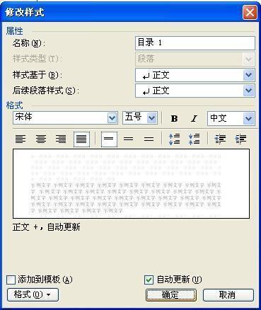 wps word怎么改自动生成目录后面的页码