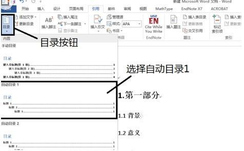 win8中word2013如何自动生成目录?