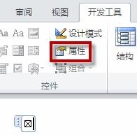 怎样在WPS word中插入复选框