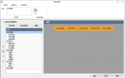 Lectora Inspire软件制作交互式幻灯片