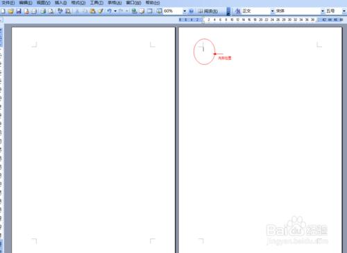 word单独一页做成横向怎么设置