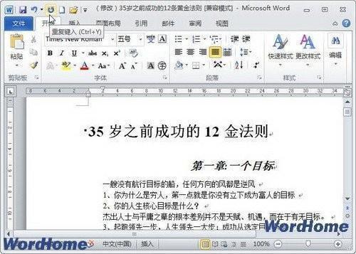 """在Word2010中使用""""重复键入""""功能"""