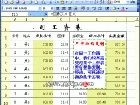 Excel2003入门动画教程专辑(共68篇)