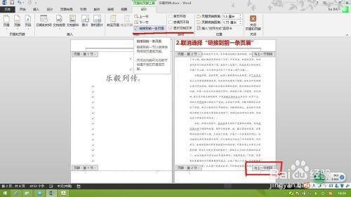 word2013/2007/2010如何分段设置页码