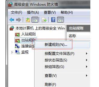 win7系统如何阻止某些程序联网?