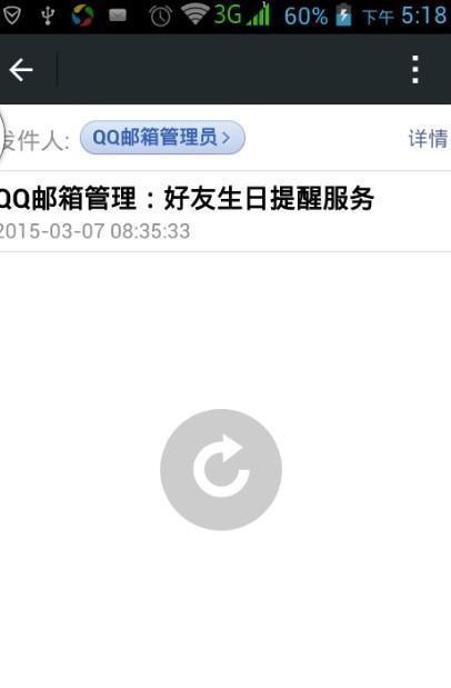 微信进入QQ邮箱内容不显示如何解决?