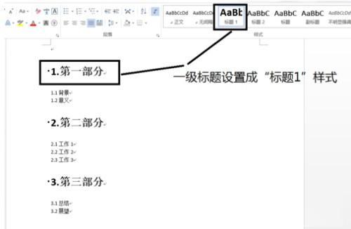 word2013如何生成目录