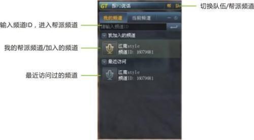 GT语音系统设置.游戏内外互通设置和GT内嵌端说明