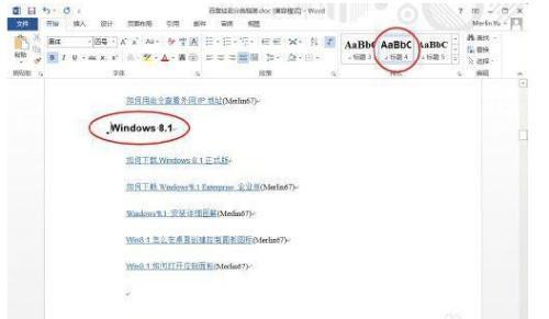 Word文档标题升级降级快捷键