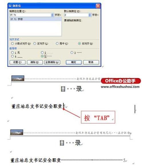 WPS文字目录制作的三种方法