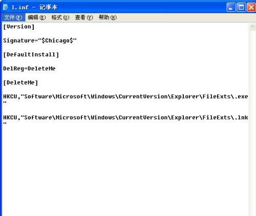 文件打开方式都变成了.lnk文件导致了快捷方式无法打开怎么办?