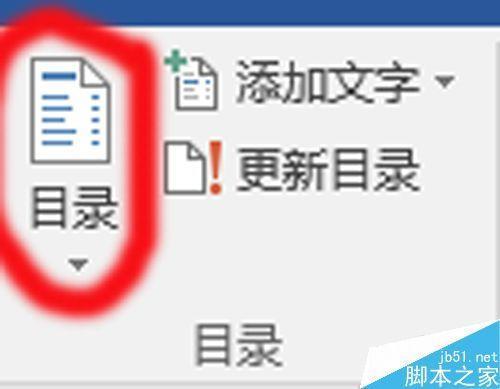 word2016中怎么自动生成目录