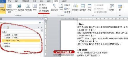Word2010如何自动生成目录及更新目录解决反复修改的问题