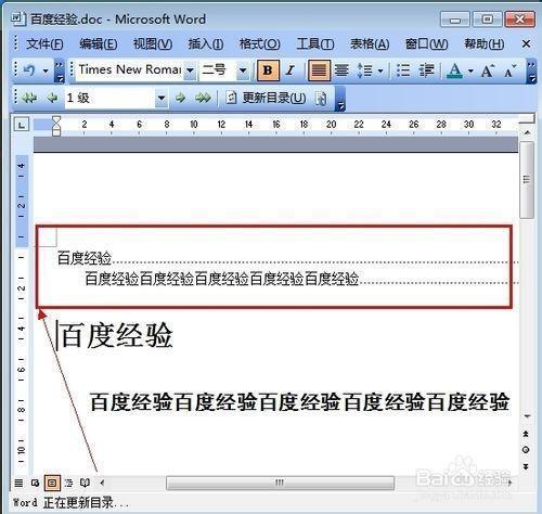 word怎样自动生成目录?word2003自动生成目录方法介绍