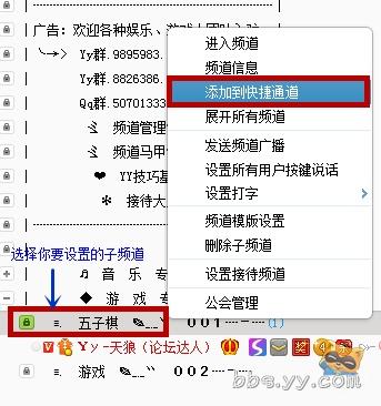 设置快速进入YY语音子频道的方法技巧介绍