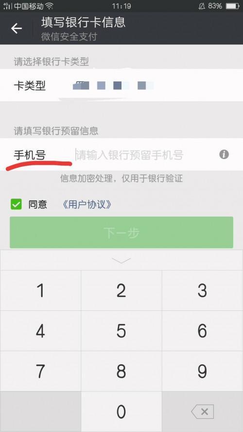 微信红包不能领取认证银行卡 1
