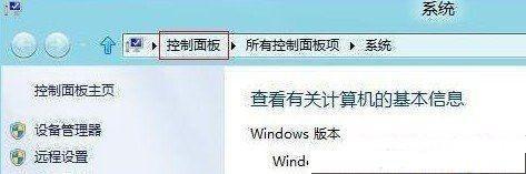 Win8系统评价我的计算机的操作方法步骤