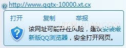 QQ聊天消息中的网址安全吗?