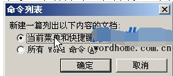 使用宏命令找到Word中的快捷键