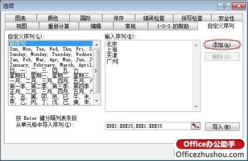 Excel表格怎么自动排序?