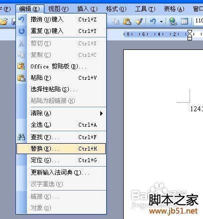 怎样删除word空白页?word空白页怎么删除方法