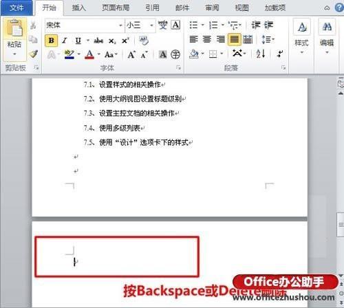 word2010文档的空白页怎么删除
