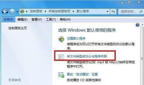 wps安装后文件的默认打开方式还是office怎么办