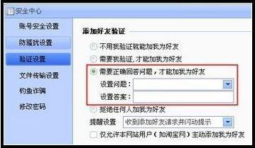阿里旺旺如何设置添加好友验证