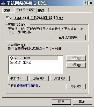Windows XP系统如何将笔记本电脑作为一个无线热点(AP)