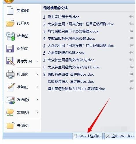 word2010最近打开的文档在哪里查找