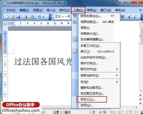 Word 2003里如何自定义快捷键