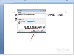 如何使word2010中的两行合并不必跳页