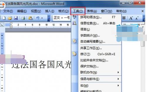如何恢复Word快捷键初始设置?