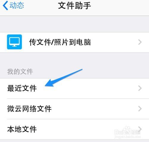 苹果手机在哪下载微信