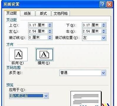 Word页面横向显示和纵向显示混排
