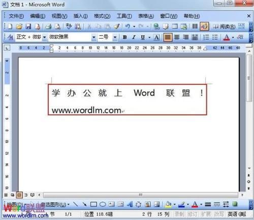 自定义Word2003中的快捷键