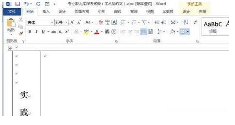 word文档怎么设置一打开就是阅读模式