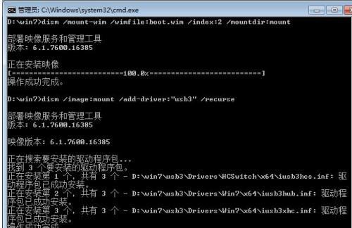 win7原版镜像如何整合usb3驱动?