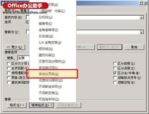 word文档如何删除中间空白页