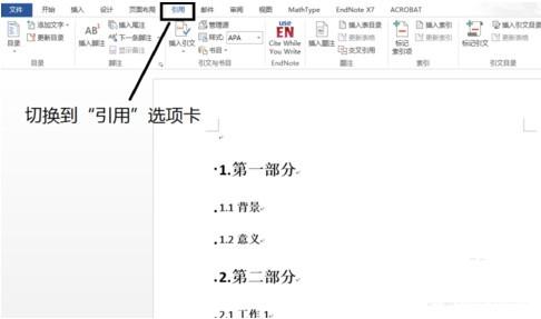 Word2013如何自动生成目录