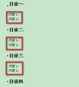 wps文字怎么设置目录自动生成