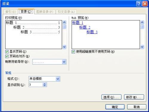 word文档中如何自动生成目录?